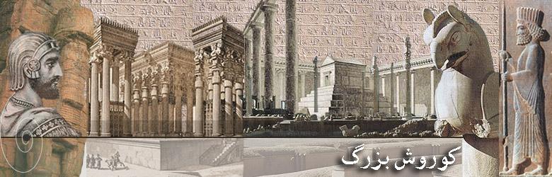 کورش اسطوره تاریخ